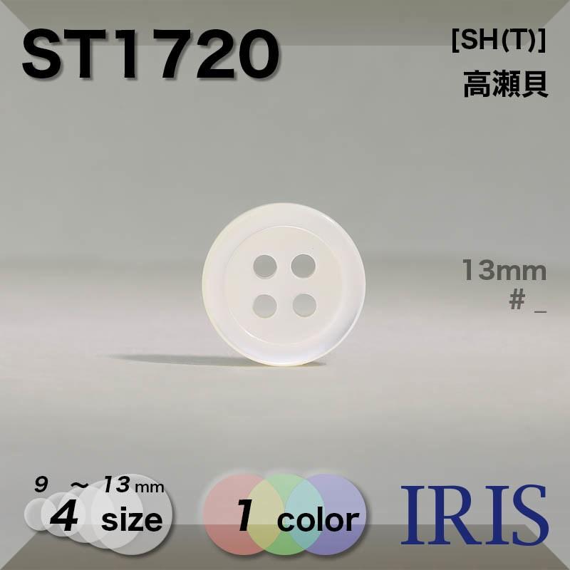 ST1720 高瀬貝 表穴4つ穴ボタン  4サイズ1色展開