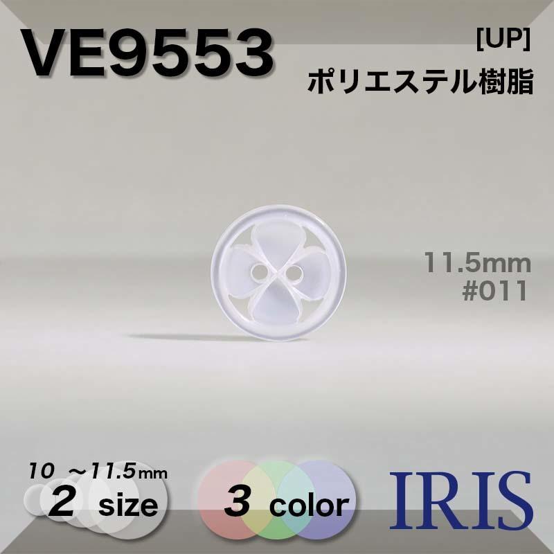 VE9553 ポリエステル樹脂 表穴2つ穴ボタン  2サイズ3色展開