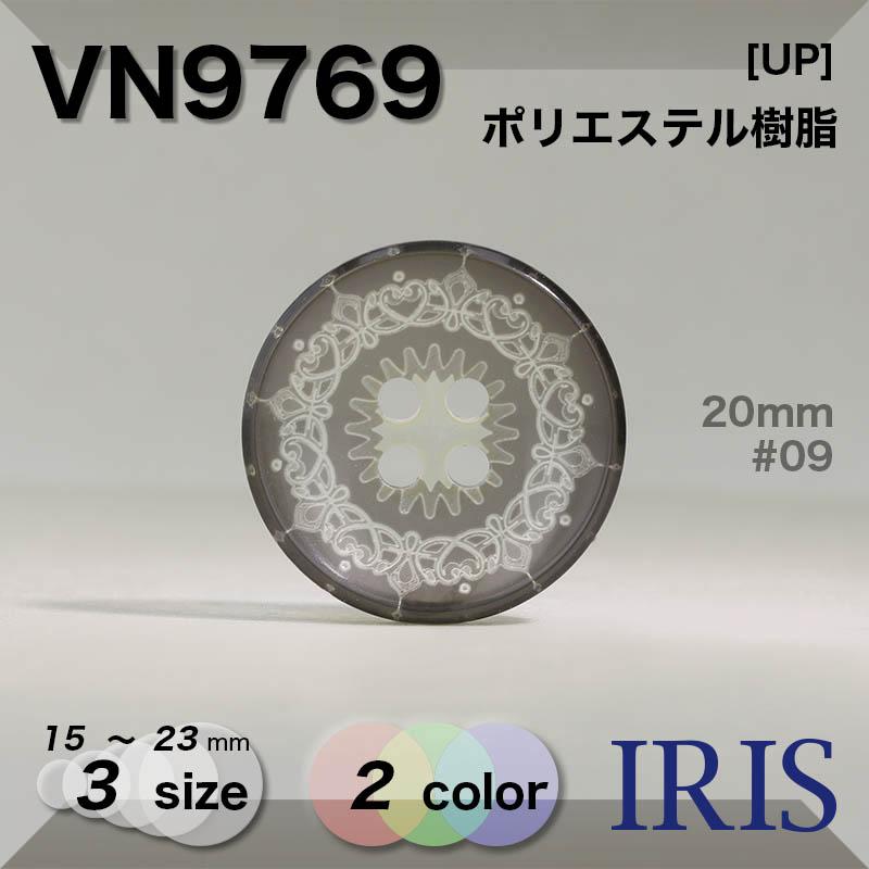 VN9769 ポリエステル樹脂 表穴4つ穴ボタン  3サイズ2色展開