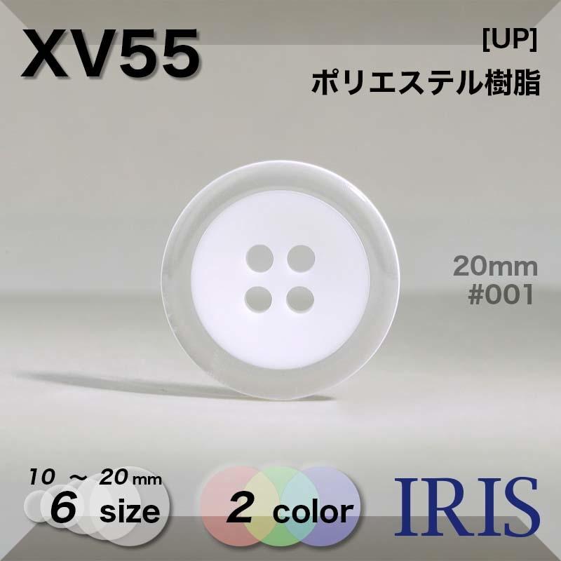 XV55 ポリエステル樹脂 表穴4つ穴ボタン  6サイズ2色展開