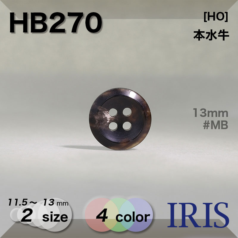 HB270 本水牛 表穴4つ穴ボタン  2サイズ4色展開
