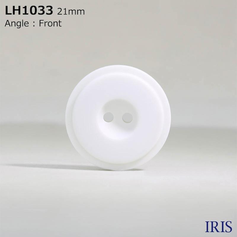 LH1033 カゼイン樹脂 表穴2つ穴ボタン  8サイズ1色展開