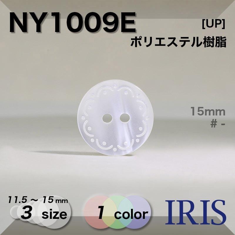 NY1009E ポリエステル樹脂 表穴2つ穴ボタン  3サイズ1色展開