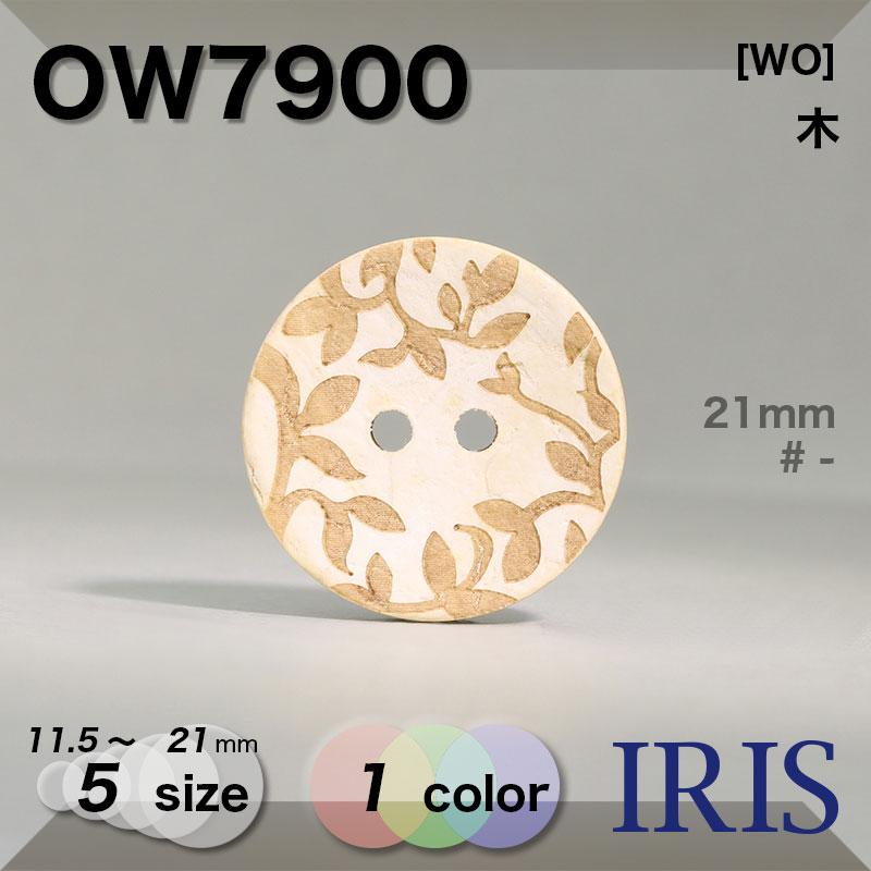 OW7900 木 表穴2つ穴ボタン  5サイズ1色展開