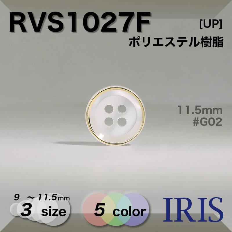 RVS1027F ポリエステル樹脂 表穴4つ穴ボタン  3サイズ5色展開
