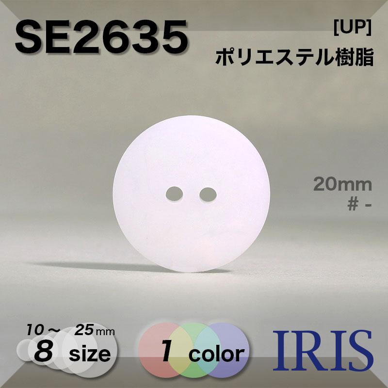 SE2635 ポリエステル樹脂 表穴2つ穴ボタン  8サイズ1色展開