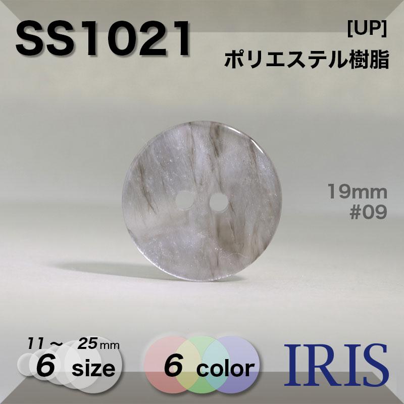 SS1021 ポリエステル樹脂 表穴2つ穴ボタン  6サイズ6色展開