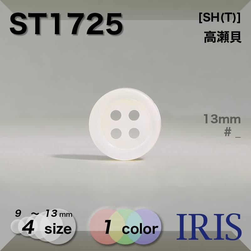 ST1725 高瀬貝 表穴4つ穴ボタン  4サイズ1色展開