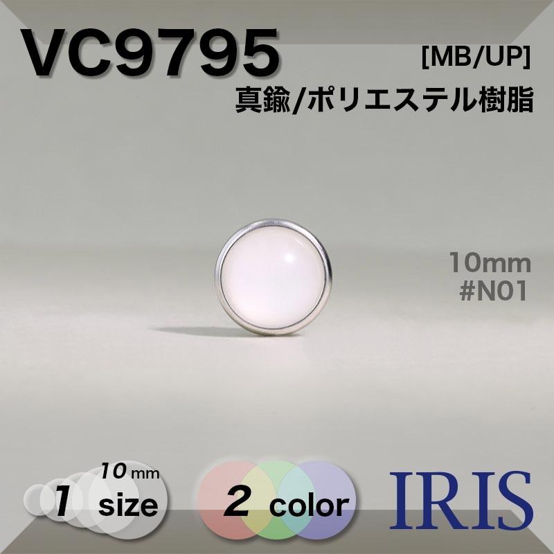 VC9795 真鍮/ポリエステル樹脂 トンネル足ボタン  1サイズ2色展開