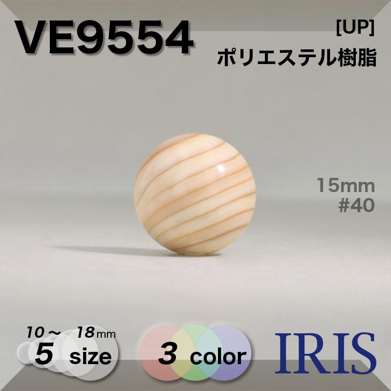 VE9554 ポリエステル樹脂 トンネル足ボタン  5サイズ3色展開