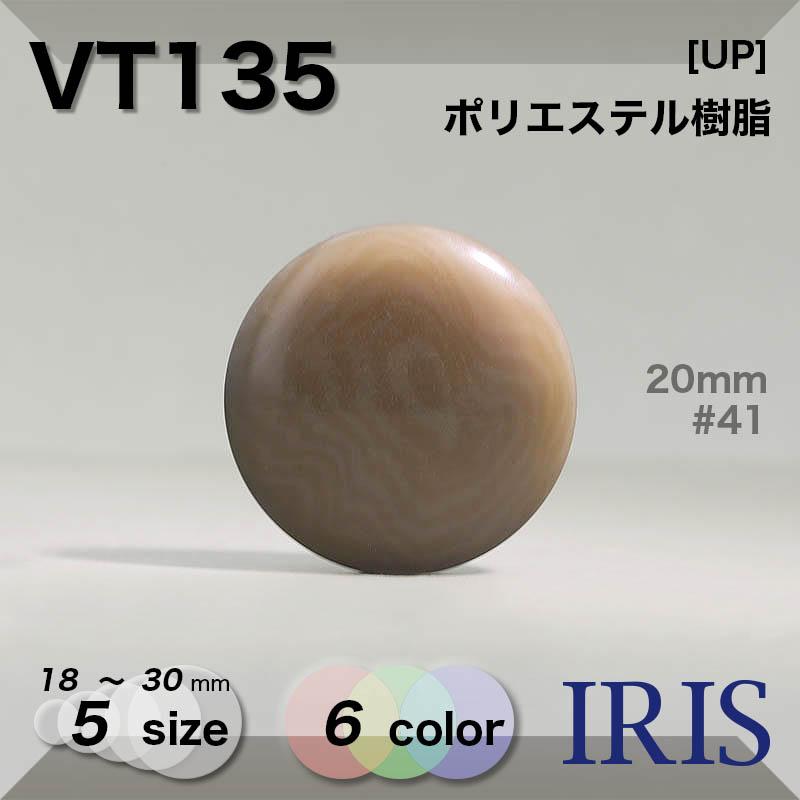 VT135 ポリエステル樹脂 トンネル足ボタン  5サイズ6色展開