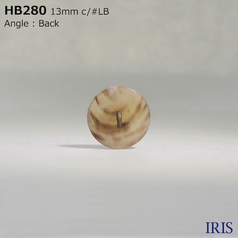 HB280 本水牛/真鍮 表穴4つ穴ボタン  2サイズ4色展開