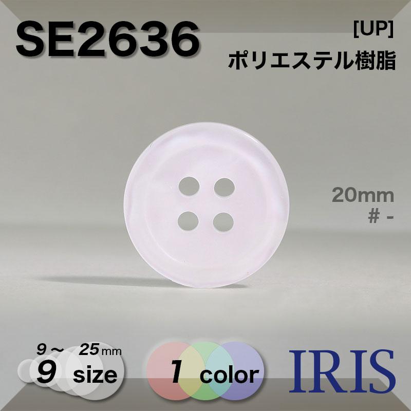 SE2636 ポリエステル樹脂 表穴4つ穴ボタン  9サイズ1色展開