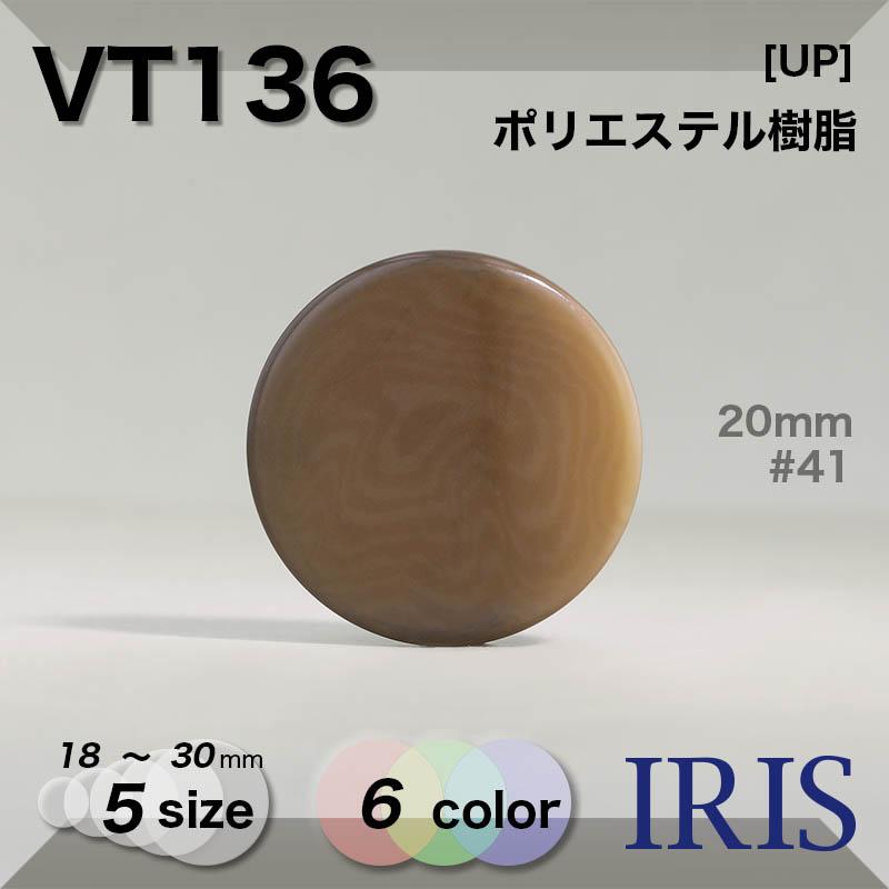 VT136  その他ボタン  5サイズ6色展開