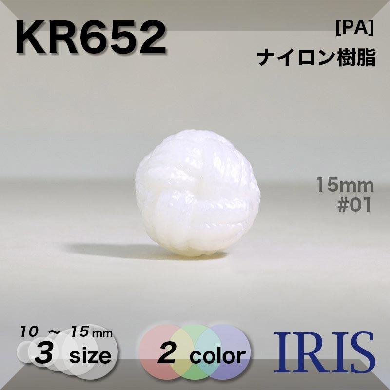 KR652 ナイロン樹脂 角足ボタン  3サイズ2色展開