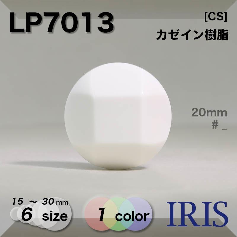 LP7013 カゼイン樹脂 トンネル足ボタン  6サイズ1色展開