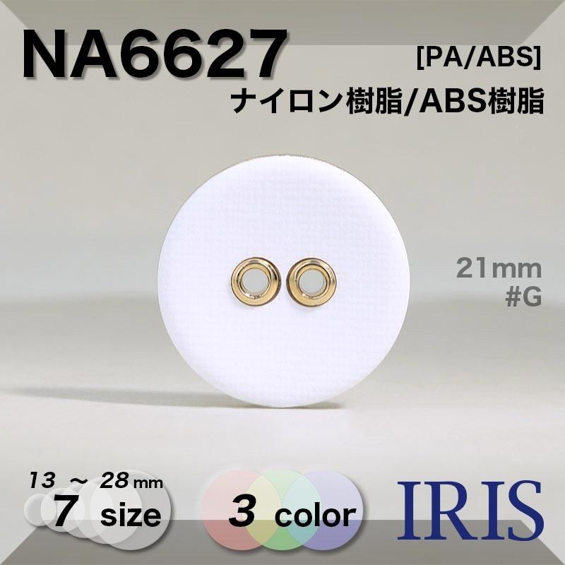 NA6627 ナイロン樹脂/ABS樹脂 表穴2つ穴ボタン  7サイズ3色展開