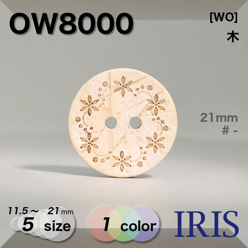 OW8000 木 表穴2つ穴ボタン  5サイズ1色展開