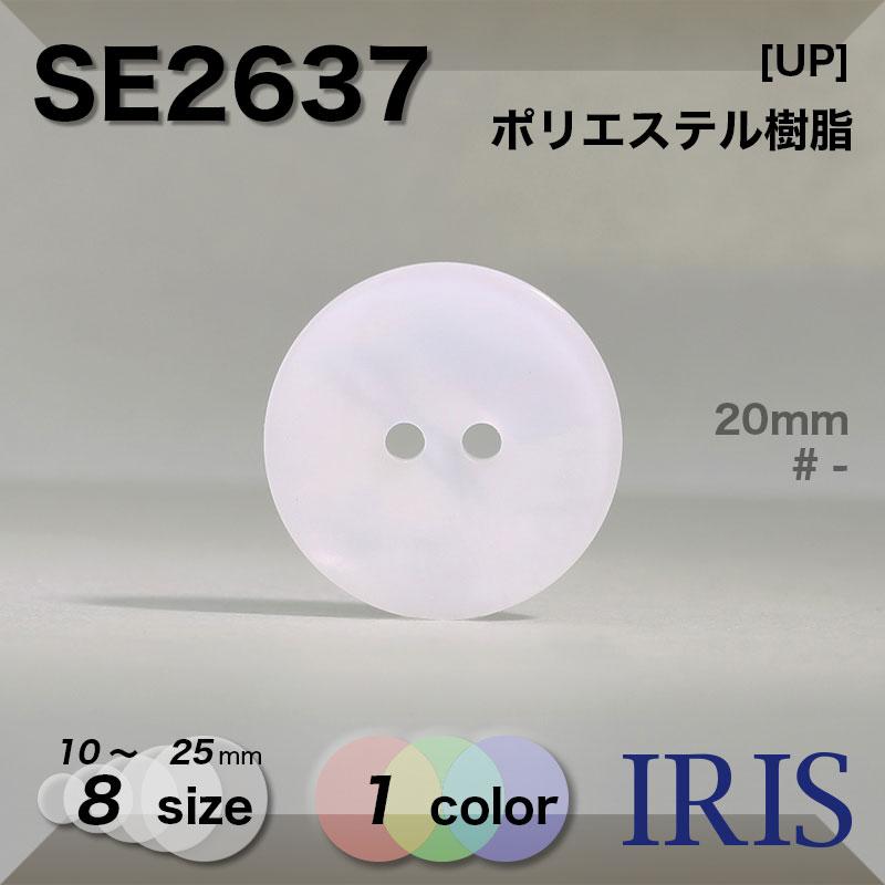 SE2637 ポリエステル樹脂 表穴2つ穴ボタン  8サイズ1色展開