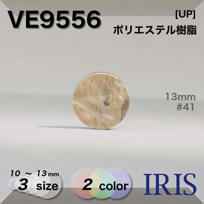 VE9556 ポリエステル樹脂 トンネル足ボタン  3サイズ2色展開