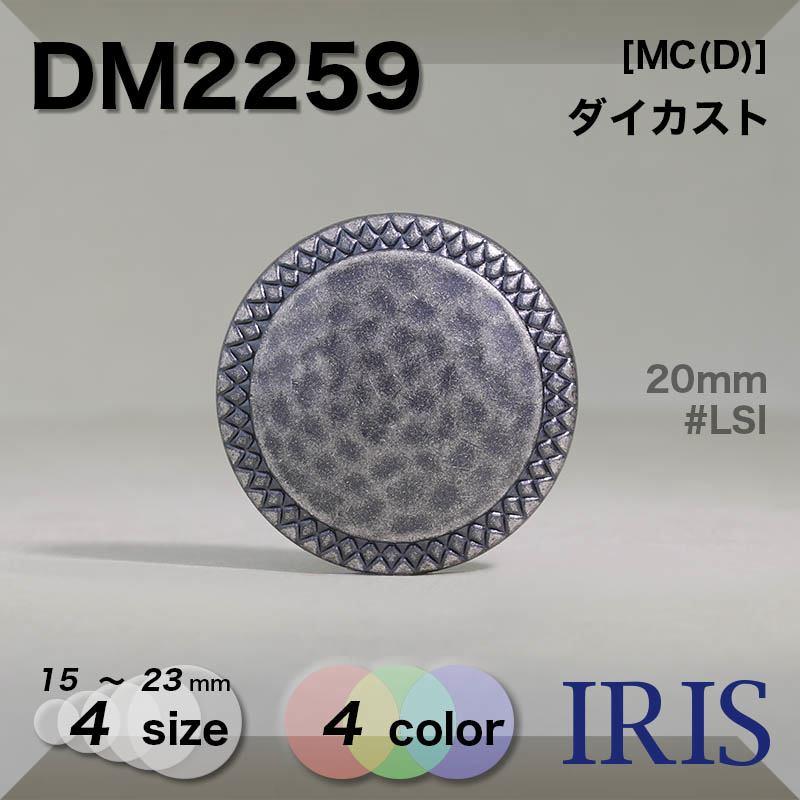 DM2259 ダイカスト トンネル足ボタン  4サイズ4色展開