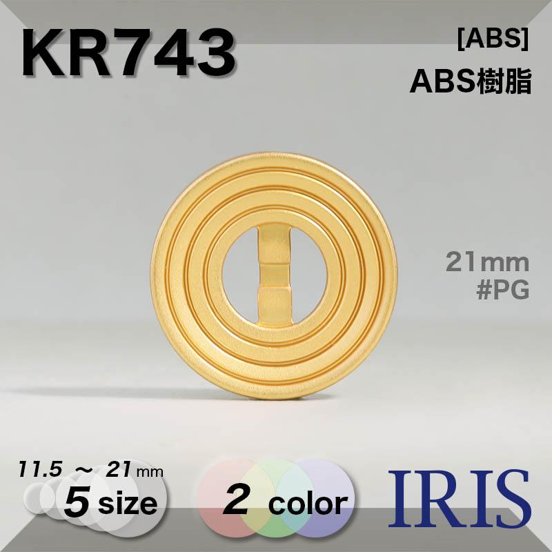 KR743 ABS樹脂 表穴2つ穴ボタン  5サイズ2色展開