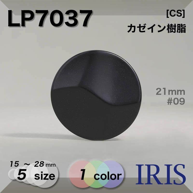 LP7037 カゼイン樹脂 トンネル足ボタン  5サイズ1色展開