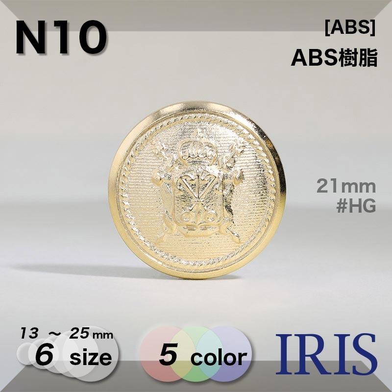 N10 ABS樹脂 角カン足ボタン  6サイズ5色展開