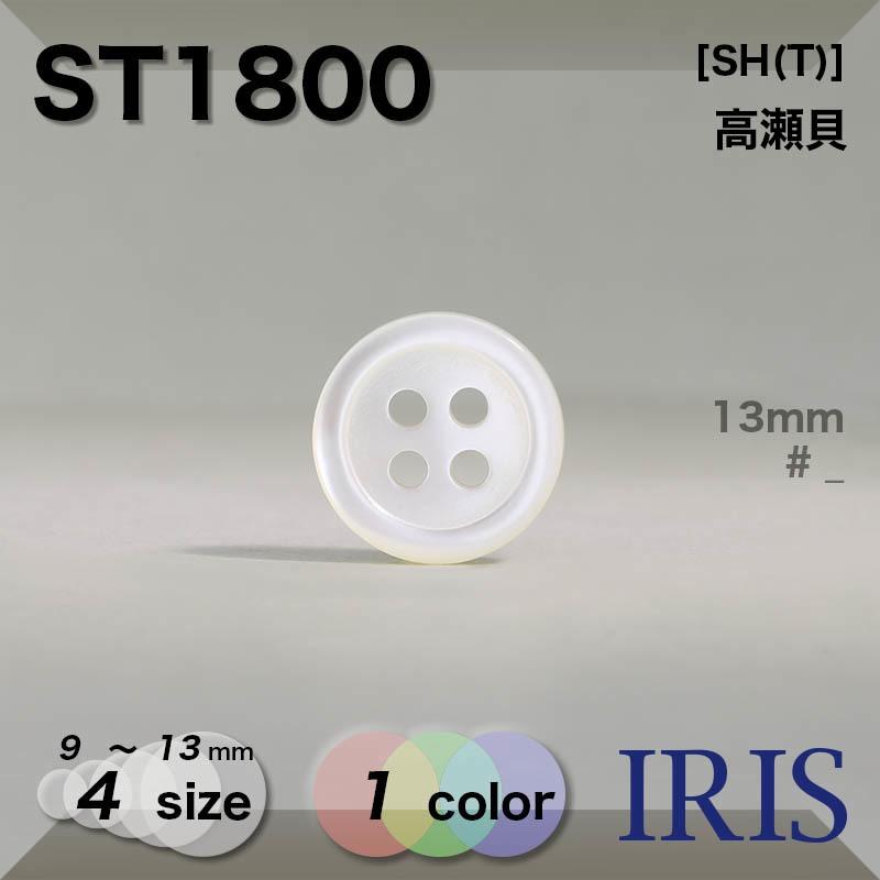 ST1800 高瀬貝 表穴4つ穴ボタン  4サイズ1色展開