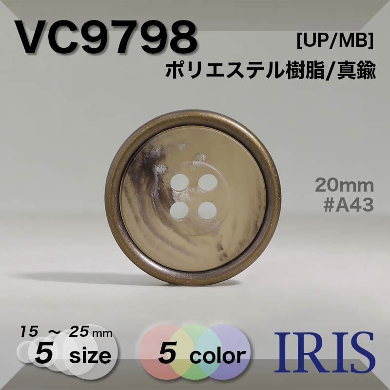 VC9798 ポリエステル樹脂/真鍮 表穴4つ穴ボタン  5サイズ5色展開