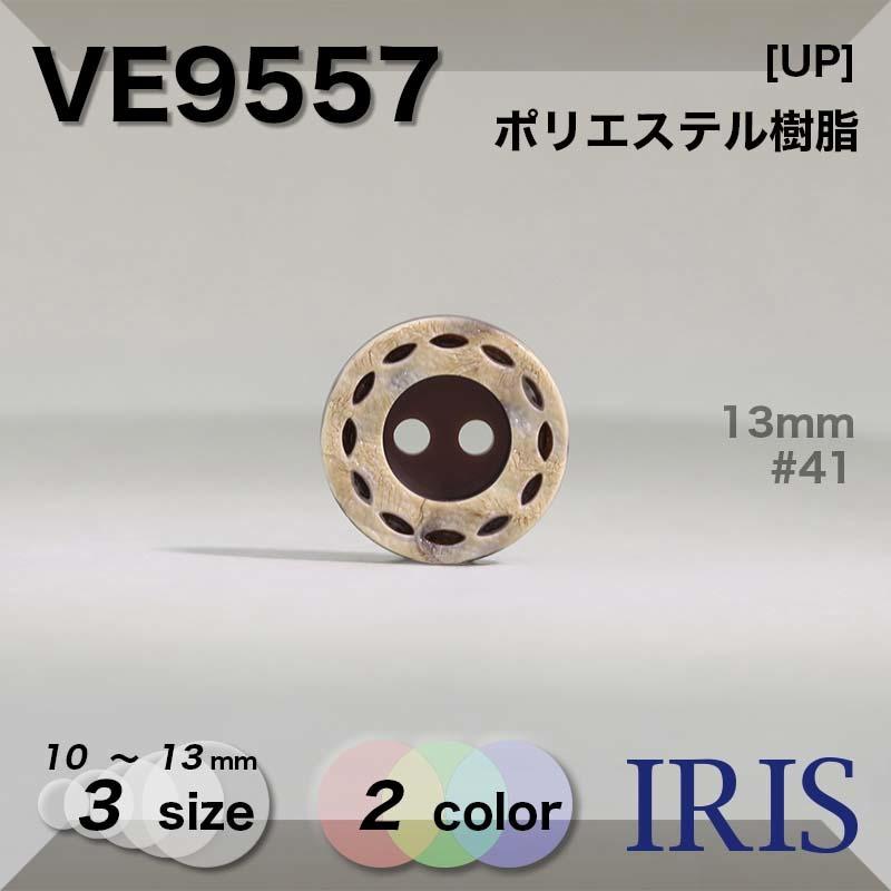 VE9557 ポリエステル樹脂 表穴2つ穴ボタン  3サイズ2色展開