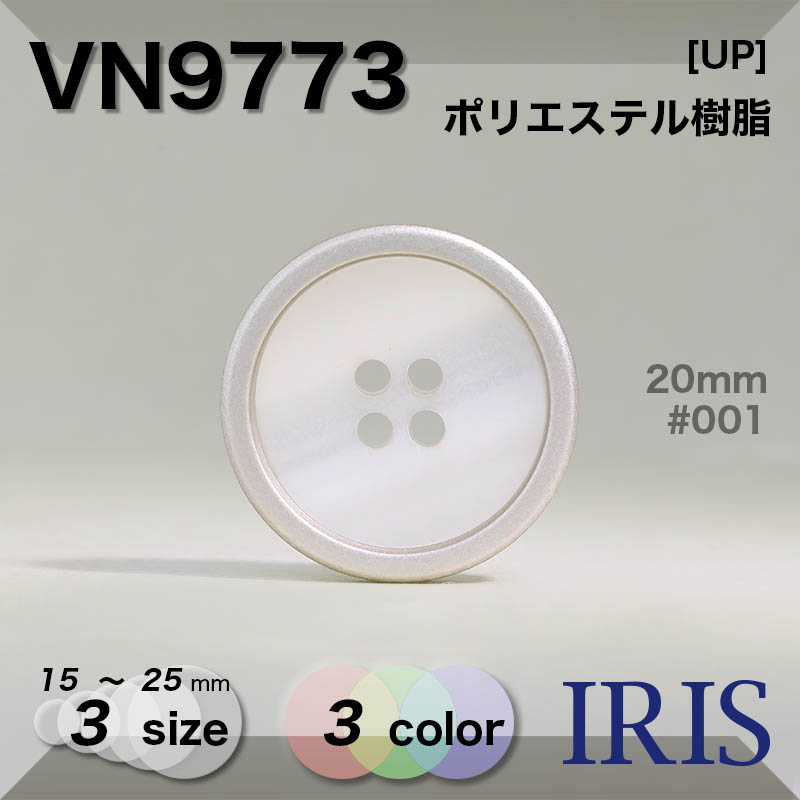 VN9773 ポリエステル樹脂 表穴4つ穴ボタン  3サイズ3色展開