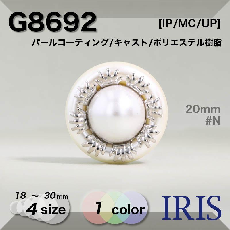 G8692 パールコーティング/キャスト/ポリエステル樹脂 トンネル足ボタン  4サイズ1色展開