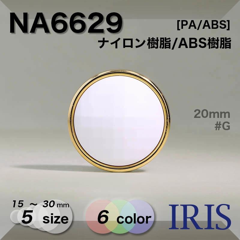NA6629 ナイロン樹脂/ABS樹脂 角カン足ボタン  5サイズ6色展開