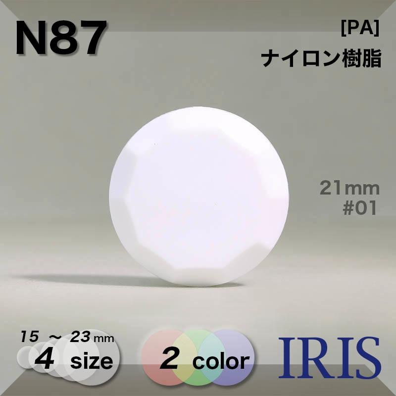 N87 ナイロン樹脂 トンネル足ボタン  4サイズ2色展開
