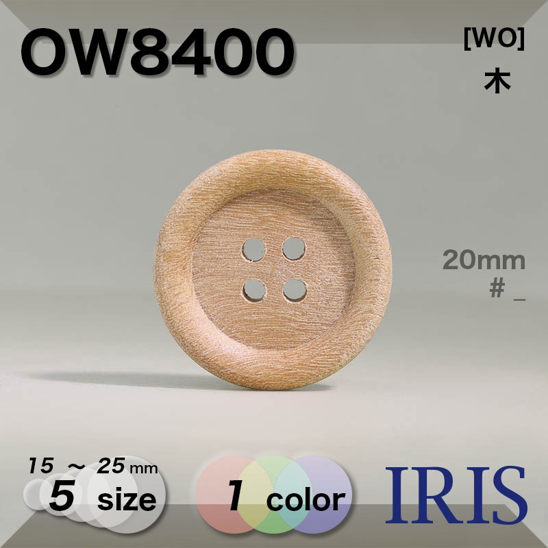 OW8400 木 表穴4つ穴ボタン  5サイズ1色展開
