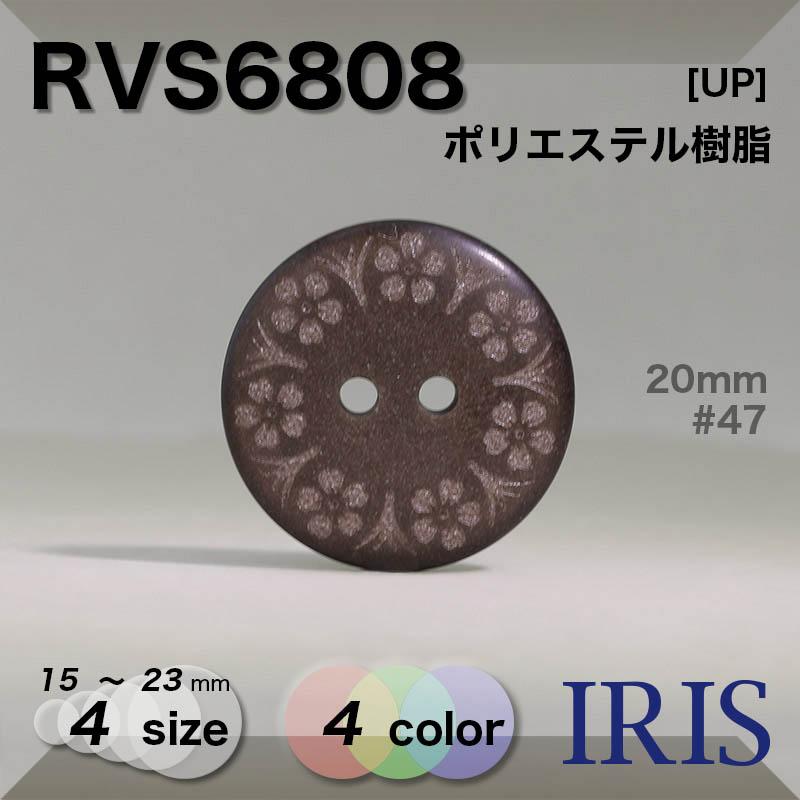 RVS6808 ポリエステル樹脂 表穴2つ穴ボタン  4サイズ4色展開