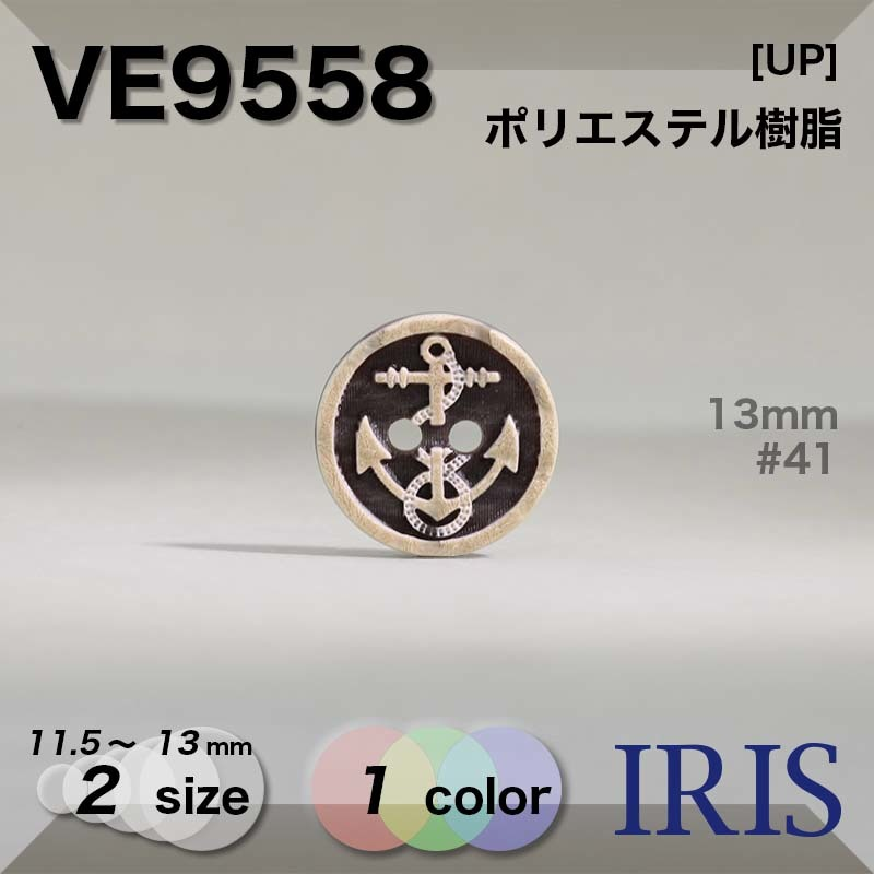 VE9558 ポリエステル樹脂 表穴2つ穴ボタン  2サイズ1色展開