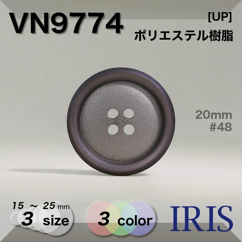 VN9774 ポリエステル樹脂 表穴4つ穴ボタン  3サイズ3色展開