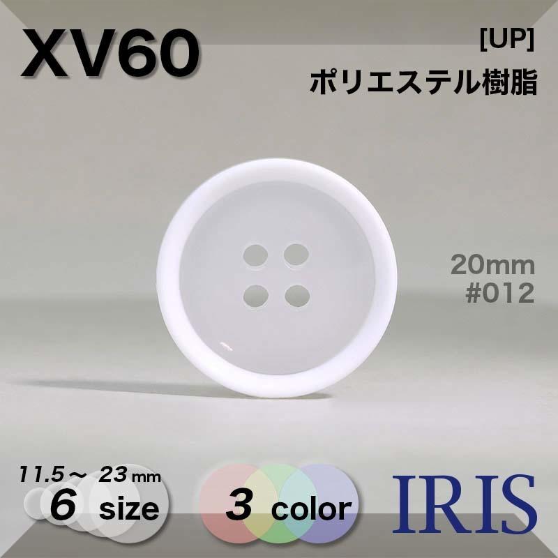 XV60 ポリエステル樹脂 表穴4つ穴ボタン  6サイズ3色展開