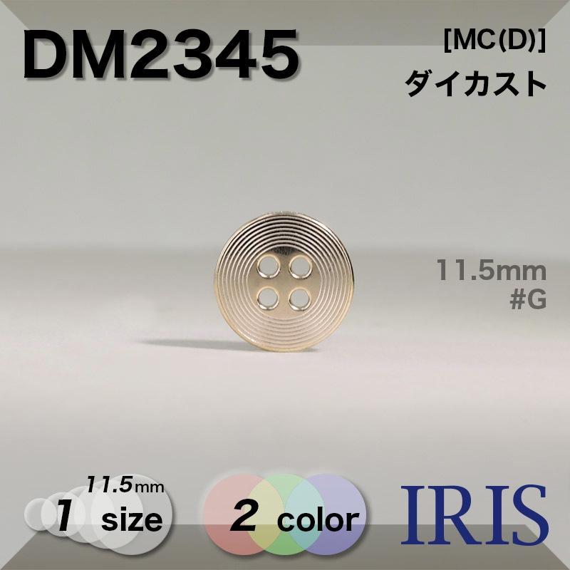 DM2345 ダイカスト 表穴4つ穴ボタン  1サイズ2色展開