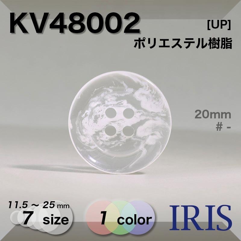 KV48002 ポリエステル樹脂 表穴4つ穴ボタン  7サイズ1色展開