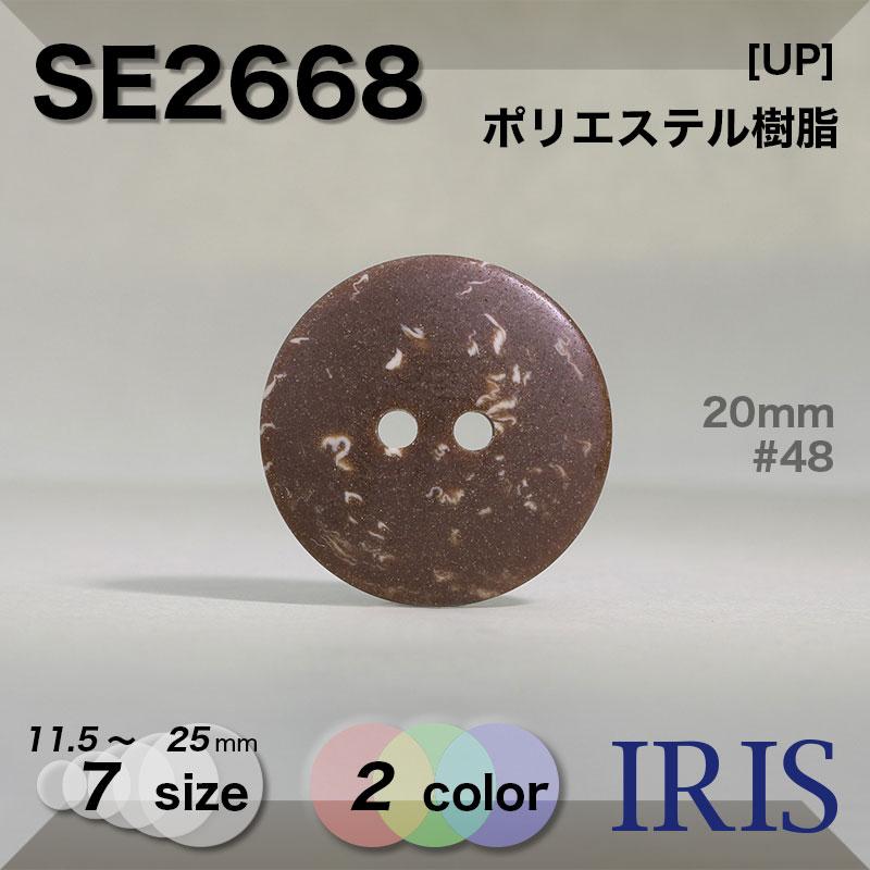 SE2668 ポリエステル樹脂 表穴2つ穴ボタン  7サイズ2色展開