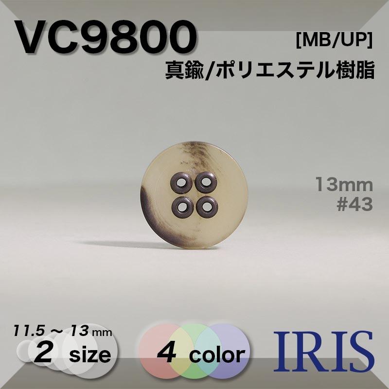 VC9800 真鍮/ポリエステル樹脂 表穴4つ穴ボタン  2サイズ4色展開