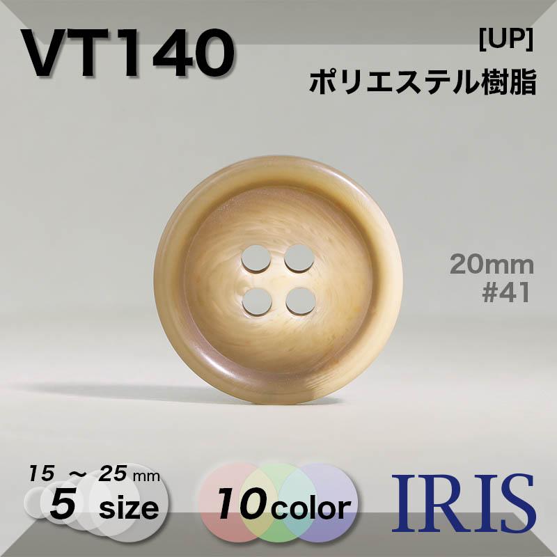 VT140 ポリエステル樹脂 表穴4つ穴ボタン  5サイズ10色展開