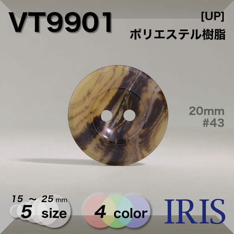 VT9901 ポリエステル樹脂 表穴2つ穴ボタン  5サイズ3色展開