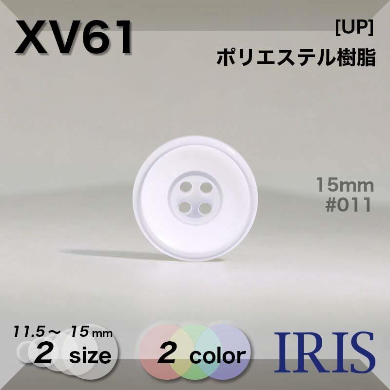 XV61 ポリエステル樹脂 表穴4つ穴ボタン  2サイズ2色展開