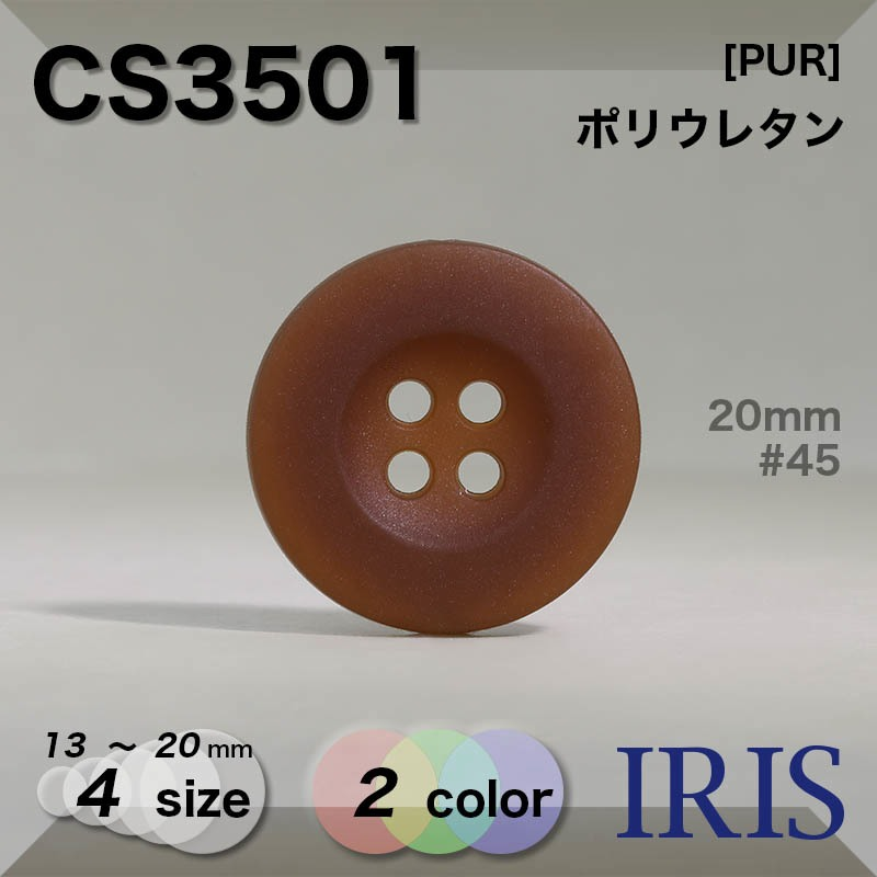 CS3501 ポリウレタン 表穴4つ穴ボタン  4サイズ2色展開
