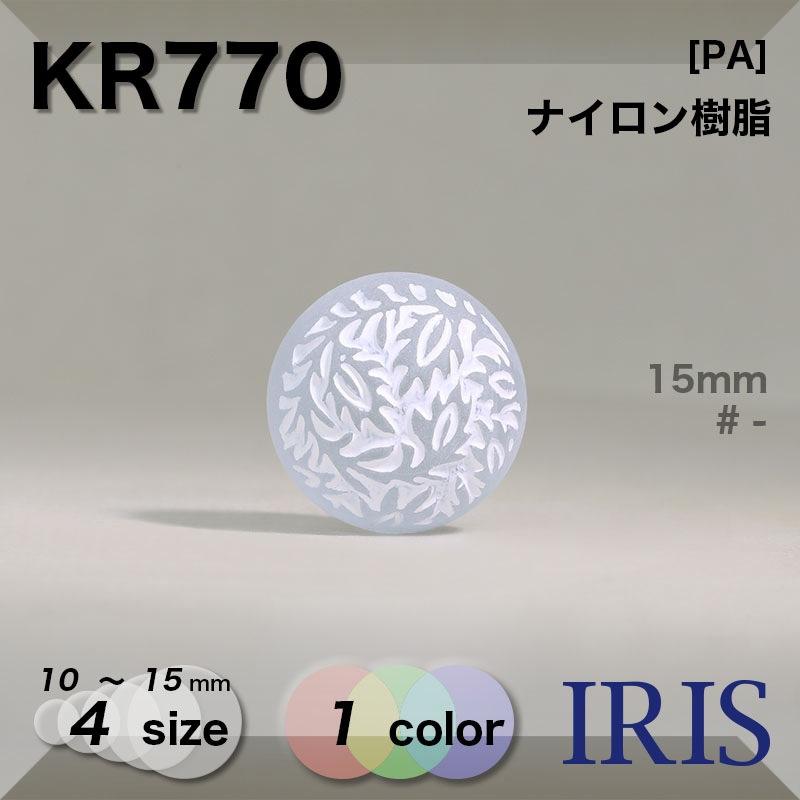 KR770 ナイロン樹脂 角カン足ボタン  4サイズ1色展開