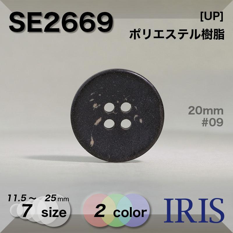 SE2669 ポリエステル樹脂 表穴4つ穴ボタン  7サイズ2色展開